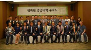 휴넷, 중기 CEO 교육 '행복한 경영대학' 3기 수료식 개최