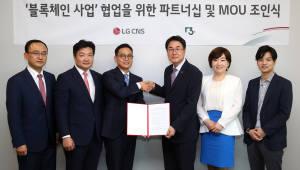 LG CNS, 최대 금융 블록체인 컨소시엄과 협력…시장공략 본격화