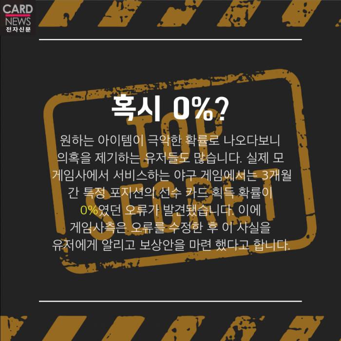 [카드뉴스]확률형 아이템, 게임의 도박화