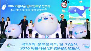 '제 30회 정보문화의 달 기념식' 6월 1일 개최