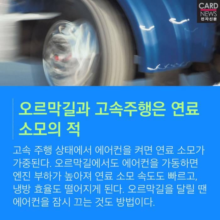 [카드뉴스]여름철 건강을 지키는 자동차 에어컨 관리 '꿀팁'