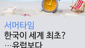 서머타임 한국이 세계 최초?