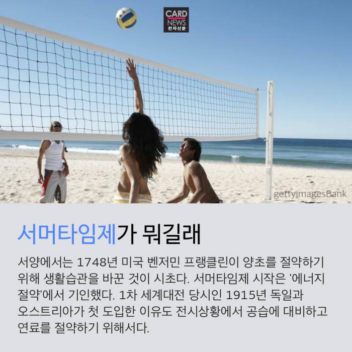 [카드뉴스]서머타임 한국이 세계 최초?