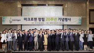 [의료바이오]창립 20돌 마크로젠, 글로벌 정밀의학 선도기업 도약 선포