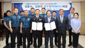 가천대 길병원-인천남동경찰서, 응급실 범죄예방 MOU 체결