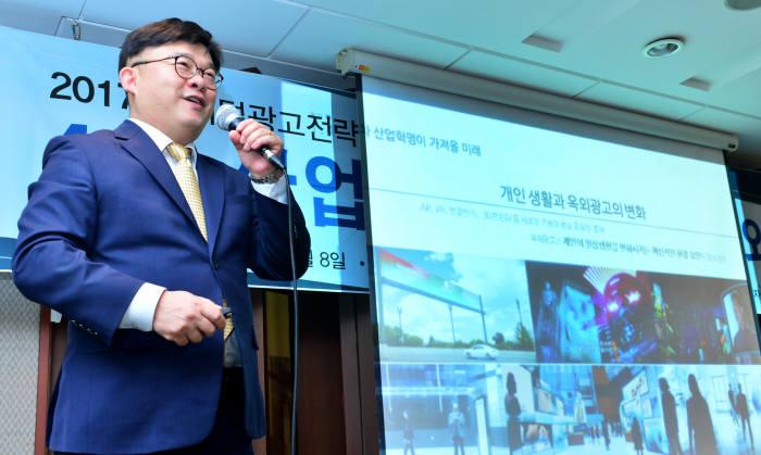 박현 한국디지털사이니지연구소장은 주제발표를 했다.