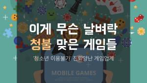 [카드뉴스]이게 무슨 날벼락 '청불' 맞은 게임들