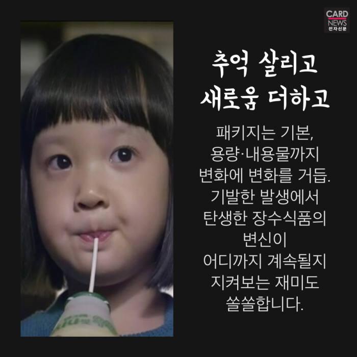 [카드뉴스]'변신은 무죄' 장수식품, 리뉴얼 열풍