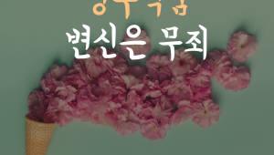 '변신은 무죄' 장수식품, 리뉴얼 열풍