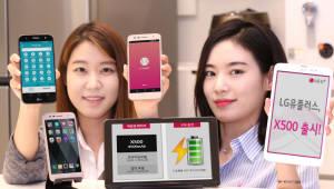 LG전자 'X500' 최대지원금 31만6000원