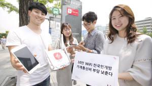 KT도 연다···8월까지 10만 와이파이 개방