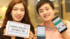 LG유플러스, KT와 손잡고 '스팸 차단 앱' 출시