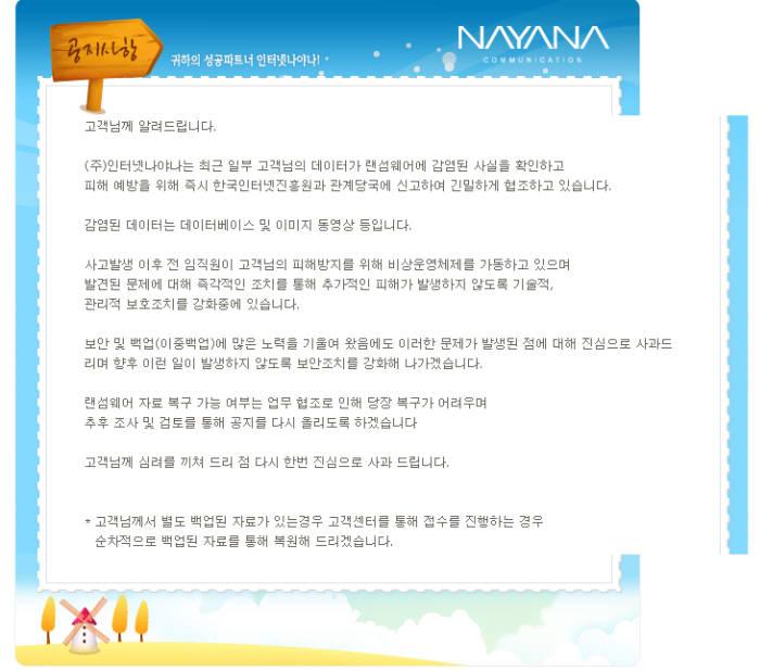 국내 웹호스팅 업체 '나야나'가 랜섬웨어 공격 받은 사실을 알리고, 서버 점검 공지를 올렸다.