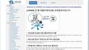 [새로운 SW][신SW상품대상 추천작]진진시스템 '제이제이엑스웹(Jjxweb) 3.3.4'