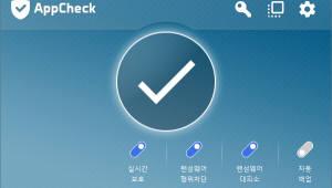 [새로운 SW][신SW상품대상 추천작]체크멀의 '앱체크 프로(AppCheck Pro) v2.0'