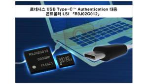 日르네사스, USB전력공급 안정성 높인 기기간 인증 콘트롤러 선보여