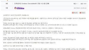 """'에레버스' 랜섬웨어, 웹호스팅 서버 첫 감염…""""사이트 닫을 판"""""""