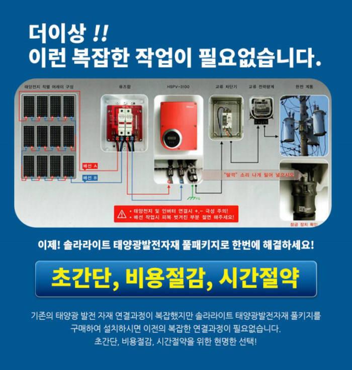 솔라라이트, 부품 표준화한 가정용 태양광 솔루션 '해뜨니' 출시