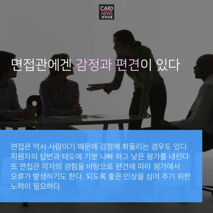 [카드뉴스]취준생 필독!!!…면접관이 말하는 면접관 속사정