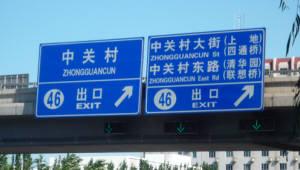{htmlspecialchars(중국 베이징, 무인 자동운행 지하철 시험운행 실시)}