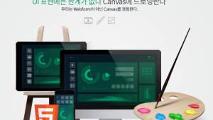 토마토시스템, 서울시립대 대학정보시스템 웹표준으로 전환 완료