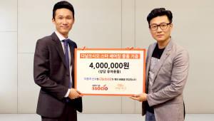 다날쏘시오, 인천 해피홈보육원에 유아용품 기부
