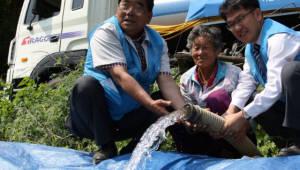 JW중외제약, 충남 가뭄피해 농가 긴급 용수 지원
