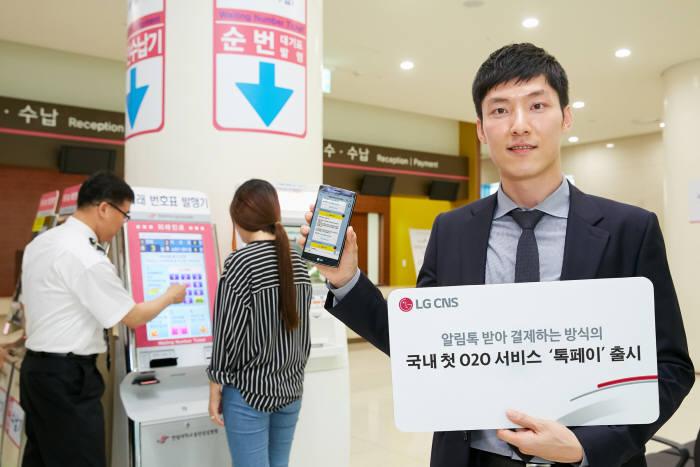 한림대동탄성심병원이 LG CNS '톡페이'를 도입했다.