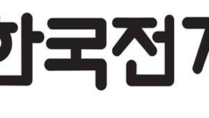 한국전기안전공사, 독도 경비대 방문 전기시설 현장 점검