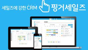 CRM 시스템 핑거세일즈, 공식사이트 리뉴얼 오픈