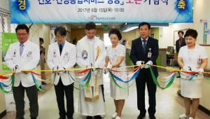 한림대성심병원, 간호·간병 통합서비스 병동 개소