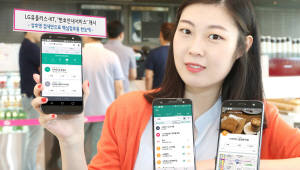 KT·LG유플러스 '휴대폰 상호 검색 서비스' 공동 개시