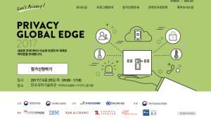 제10회 국제 개인정보보호심포지엄 29일 개최
