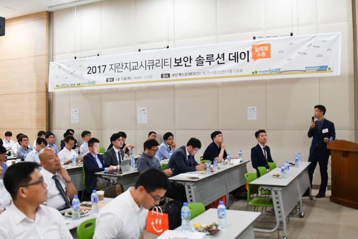 지란지교시큐리티는 15일 부산 벡스코에서 열린 '지란지교시큐리티 보안 솔루션 데이'에서 최신 보안 동향을 고객에 공유했다.