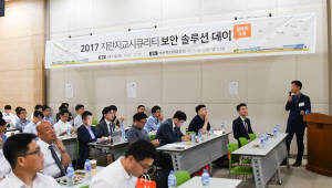 지란지교시큐리티, 영남지역 고객 대상 보안 '보안 솔루션 데이' 개최