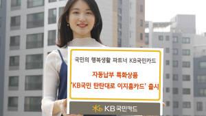 KB국민카드, 탄탄대로 이지홈카드 출시