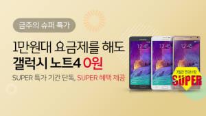 SK텔링크 '중고 갤럭시노트4' 0원 판매