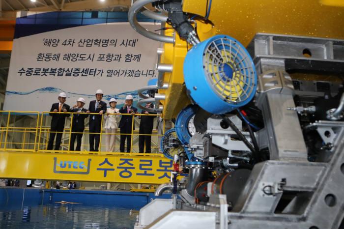 수중로봇 국산화를 주도할 수중로봇복합실증센터 개소식 장면.