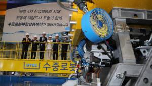 포항에 수중로봇 국산화 주도할 수중로봇복합실증센터 오픈