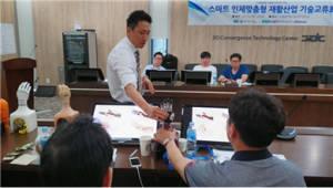 경북대 첨단정보통신융합산업기술원, 스마트 재활사업 기술교류회