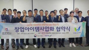 원광대 창업지원단, '청렴 선언 및 협약식' 개최