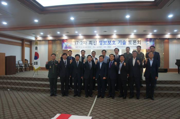 KISIA-국방부 최신 정보보호 기술 토론회