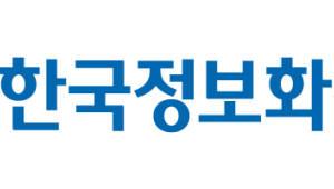 {htmlspecialchars(정보화진흥원, 중소기업 빅데이터 활용지원 사업 추진)}