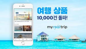 마이리얼트립, 여행 상품수 1만개 돌파