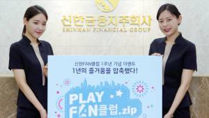 신한FAN클럽 출시 1주년 기념 이벤트