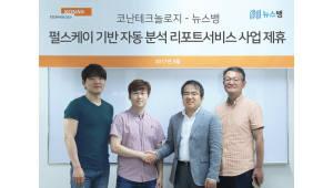 코난테크놀로지-뉴스뱅, '펄스케이' 기반 자동분석 리포트 서비스 사업 제휴