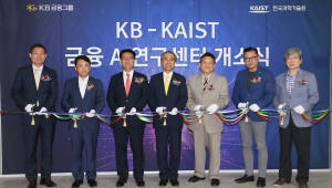 KB금융-KAIST, 금융AI연구센터 설립