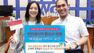 우리은행, 인도네시아 통신사 연계 해외송금 서비스 출시