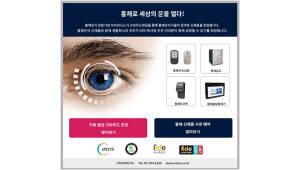 아이리스, 홍채 신제품 크라우드펀딩 통해 론칭