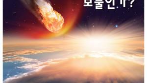 30일 국제 소행성의 날, 과천과학관 행사 풍성